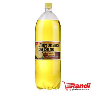Лимонада за вино 2,5л.