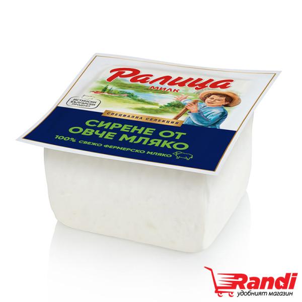 Сирене от овче мляко Ралица 400гр.
