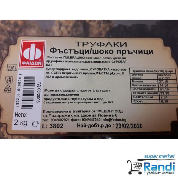 Сладки Труфаки - Топчета оваляни във фъстъци или шоко пръчици