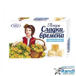 Локум обикновен Сладки Времена Захарни заводи 140гр.