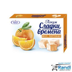 Локум Портокал Сладки Времена Захарни заводи 140гр.