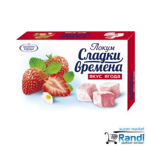 Локум Ягода Сладки Времена Захарни заводи 140гр.