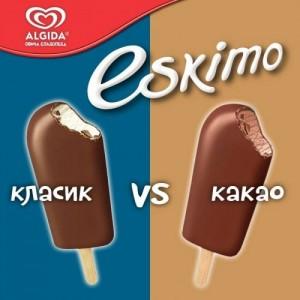 Сладолед Ескимо какао 56гр.