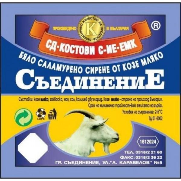 Козе сирене Съединение вакуум - 18,19лв/кг. - обявената цена е за 350гр.