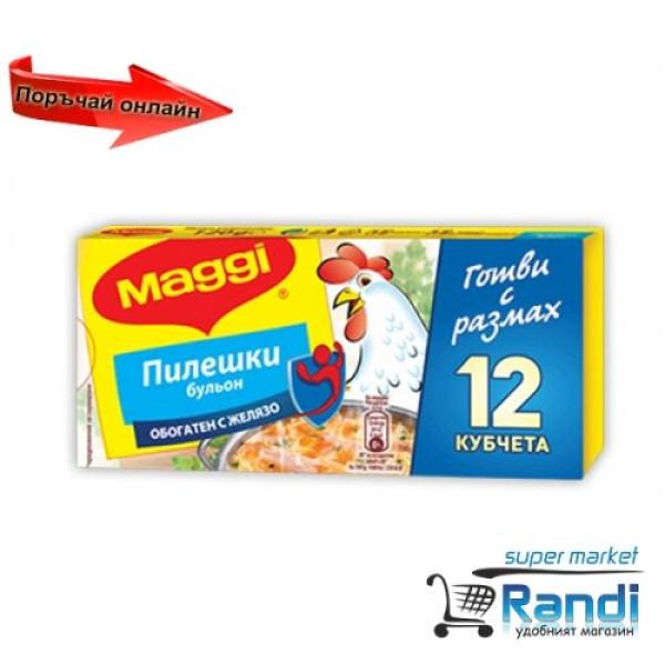 Бульон пилешки Maggi 120гр. 12 кубчета