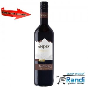Червено вино Andes chile - Merlot 750мл.