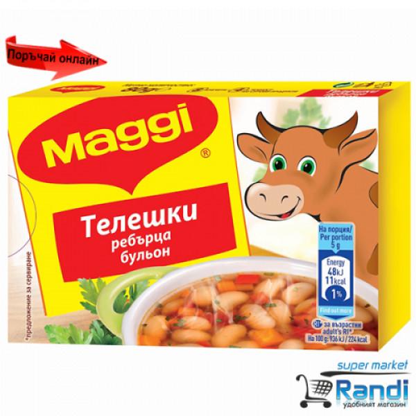 Бульон телешки Maggi  8 кубчета 80гр.